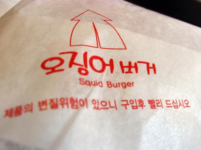 squid burger fast food