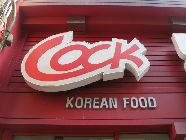 funny signs cock korean food