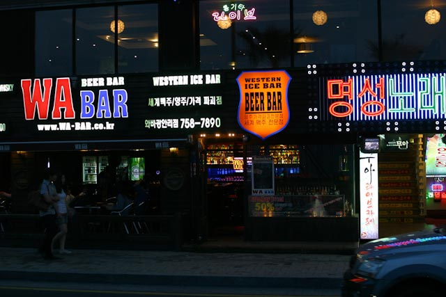 Wa Bar Busan Korea